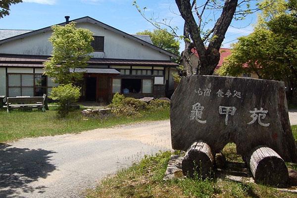 いろりの宿 亀甲苑